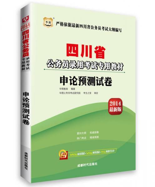 华图·2014四川省公务员录用考试专用教材:申论预测试卷
