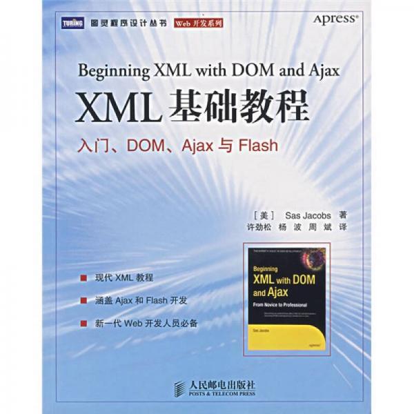XML 基础教程