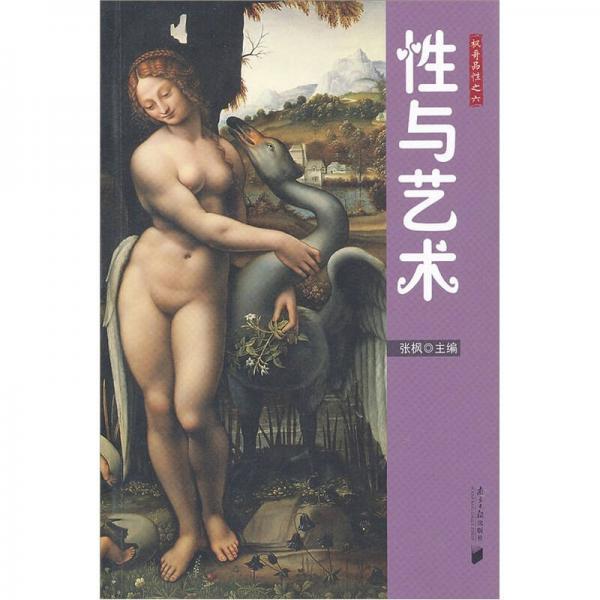 枫哥品性:性与艺术