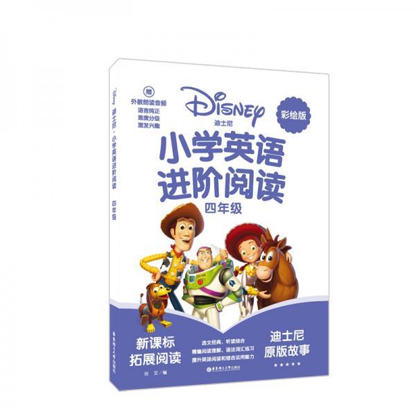 [迪士尼]小学英语进阶阅读(四年级)(赠外教朗读音频)