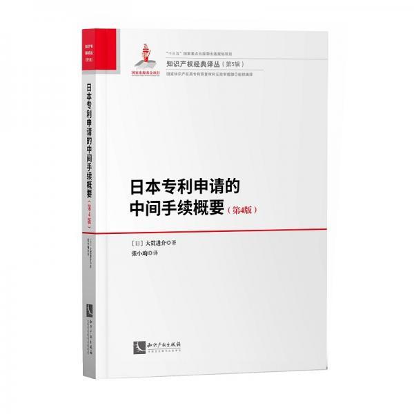日本专利申请的中间手续概要(第4版)