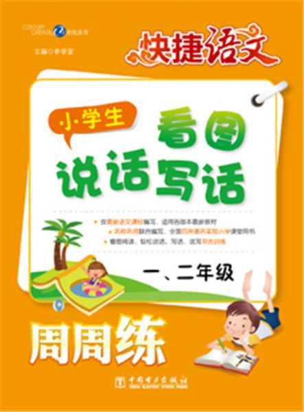 快捷语文·小学生看图说话写话周周练 :一、二年级