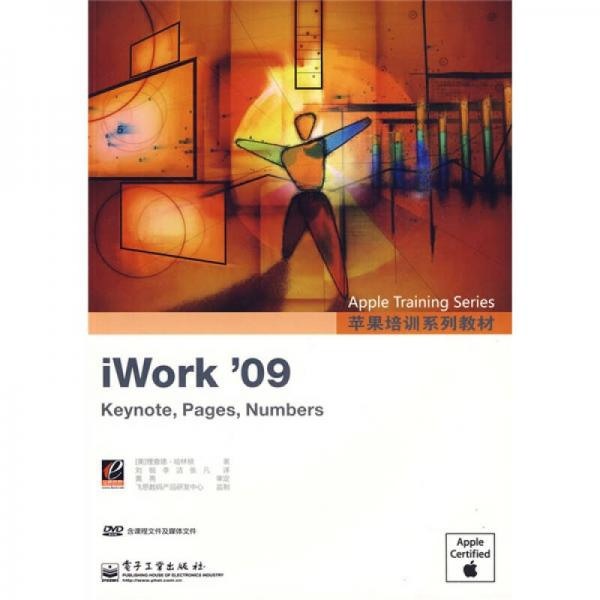苹果培训系列教材:iWork09