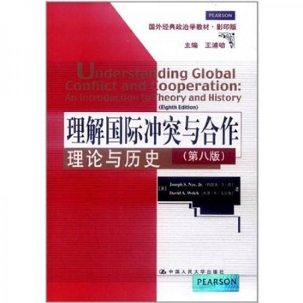 理解国际冲突与合作:理论与历史(第8版)(影印版)