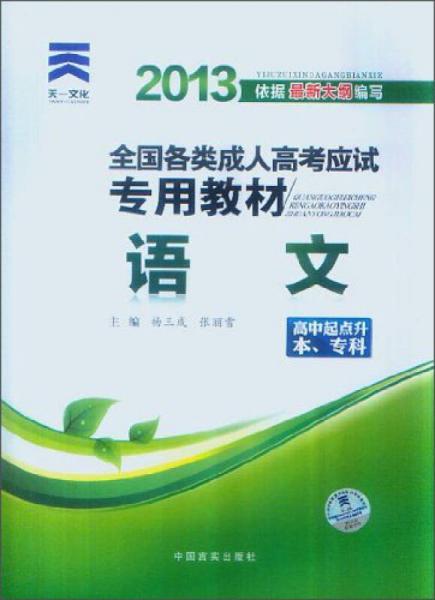 天一文化·2013全国各类成人高考应试专用教材:语文(高中起点升本、专科)
