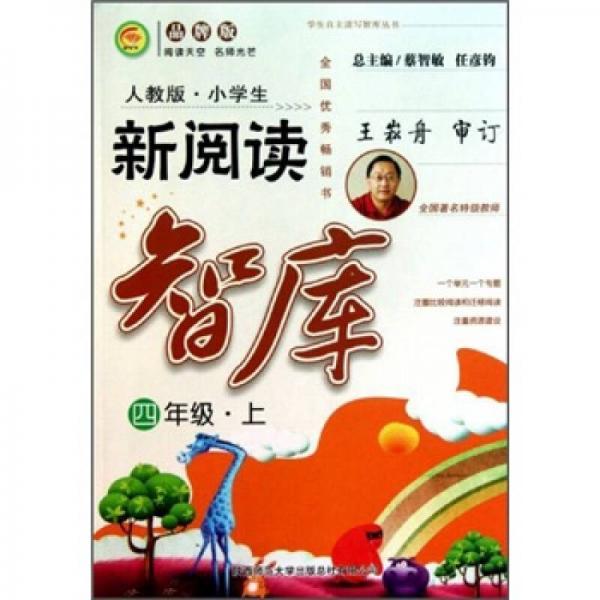 小学生新阅读智库:4年级(上)(人教版)(品牌版)