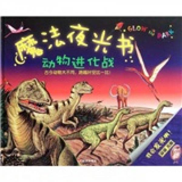 魔法夜光书·动物进化战