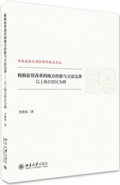 税收征管改革的地方经验与立法完善:以上海自贸区为例