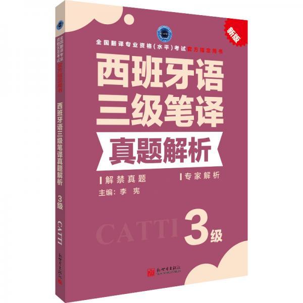 西班牙语三级笔译真题解析