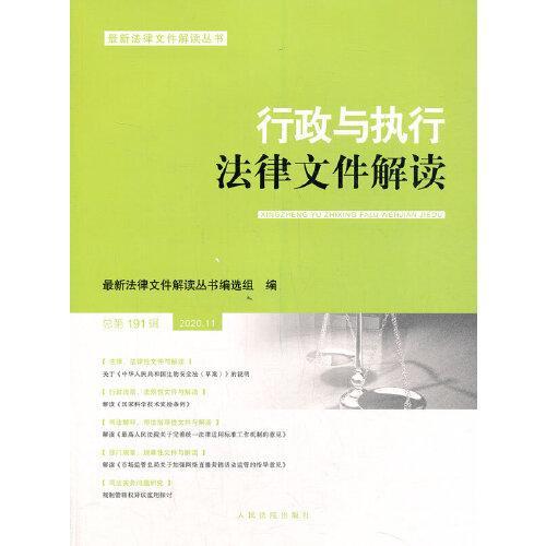 行政与执行法律文件解读·总第191辑(2020.11)