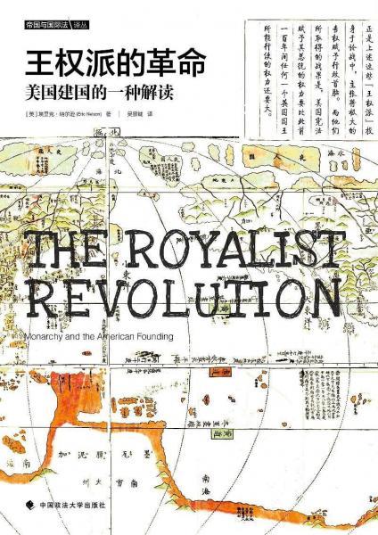 王权派的革命:美国建国的一种解读