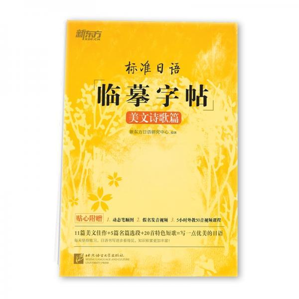 新东方标准日语临摹字帖:美文诗歌篇