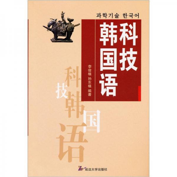 科技韩国语(1版1次)