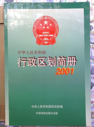 中华人民共和国行政区划简册.2001