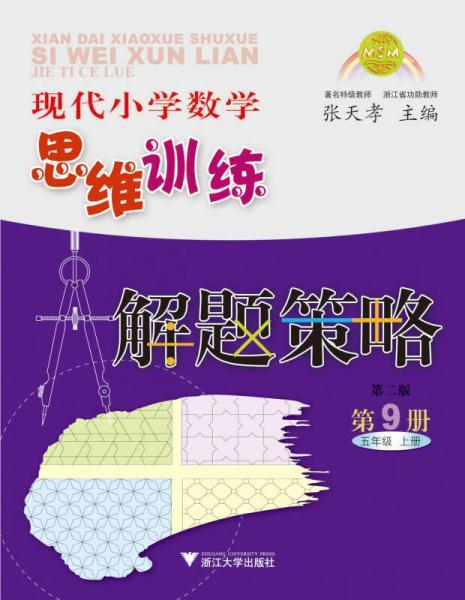 现代小学数学思维训练解题策略(第9册·五年级·上)(第2版)