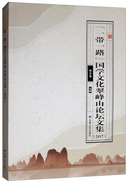 """""""一带一路""""国学文化翠峰山论坛文集(2017)"""