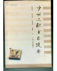 广州文献书目提要