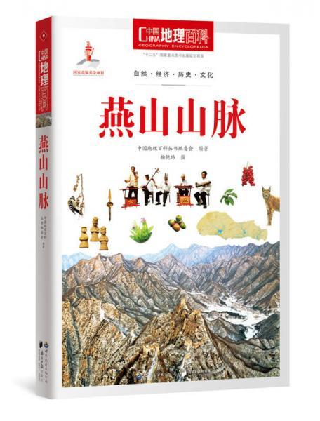 中国地理百科丛书 燕山山脉