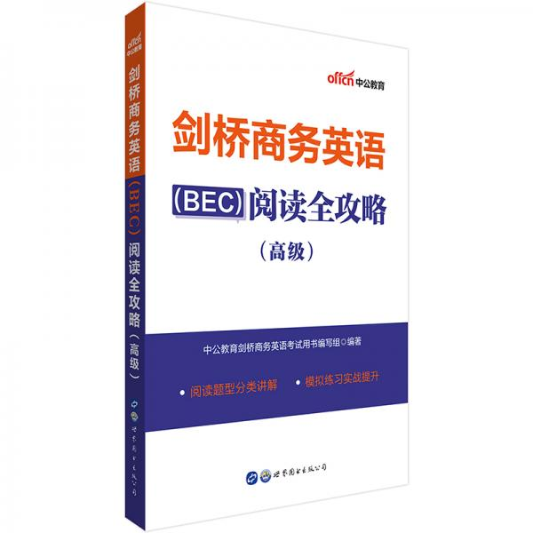 中公教育剑桥商务英语(BEC)阅读全攻略(高级)