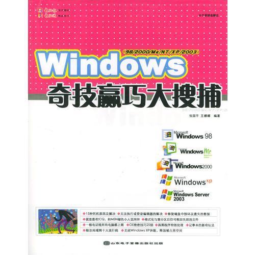Windows(98/2000/Me/NT/XP/2003)奇技赢巧大搜捕