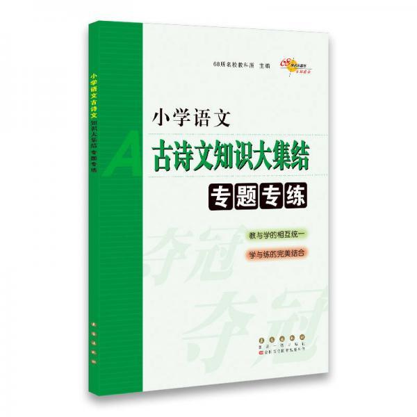 68所名校图书:小学语文古诗文知识大集结专题专练