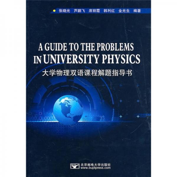 大学物理双语教学解题指导书