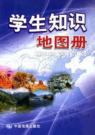 学生知识地图册