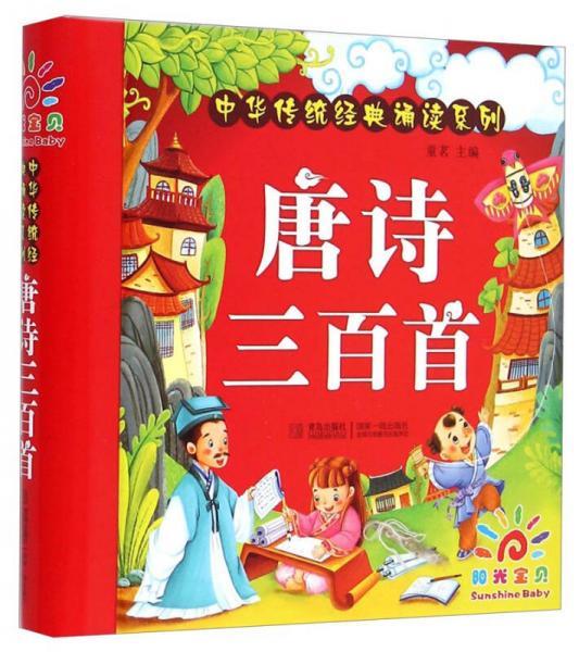 阳光宝贝 中华传统经典诵读系列:唐诗三百首