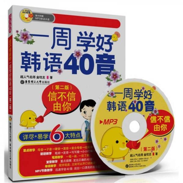 信不信由你:一周学好韩语40音