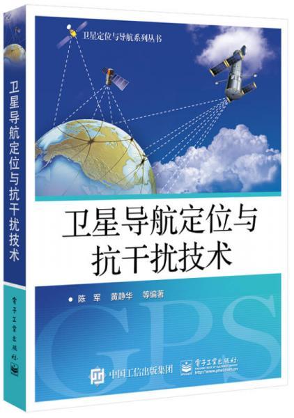 卫星导航定位与抗干扰技术