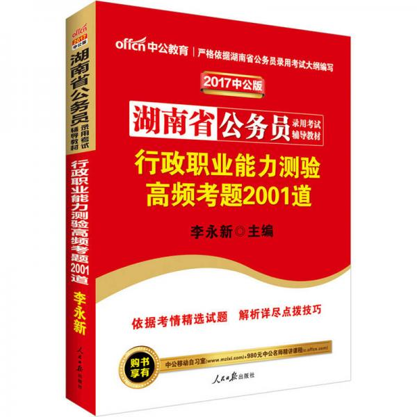 中公版·2017湖南省公务员录用考试辅导教材:行政职业能力测验高频考题2001道