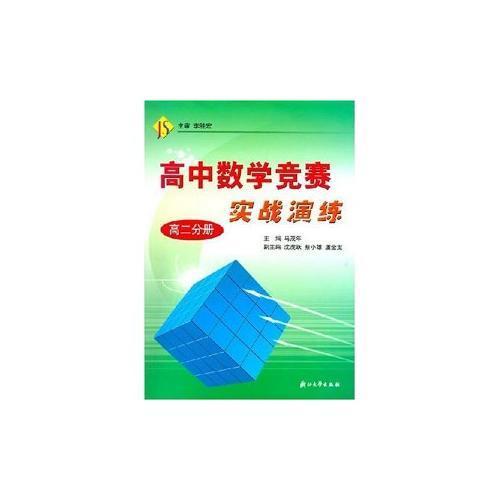 高中数学竞赛实战演练(高2分册)