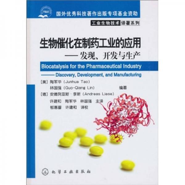 生物催化在制药工业的应用:发现、开发与生产