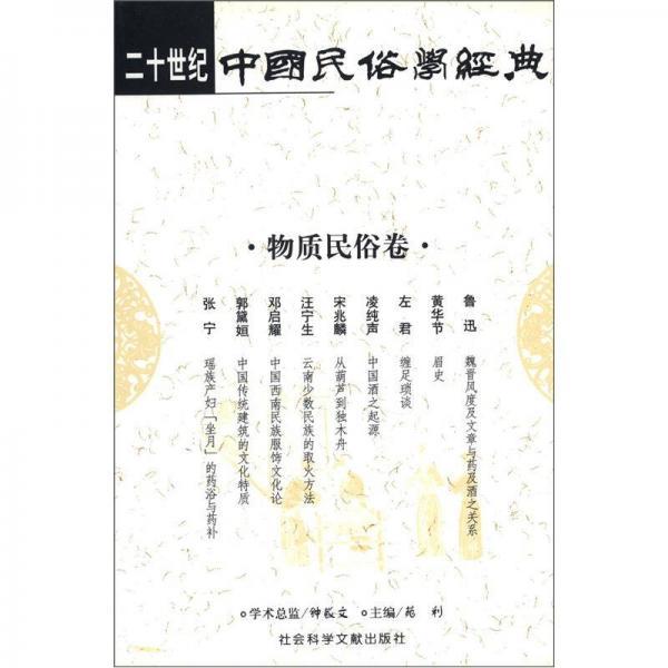 二十世纪中国民俗学经典