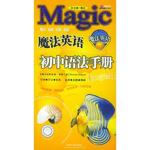 魔法英语初中语法手册