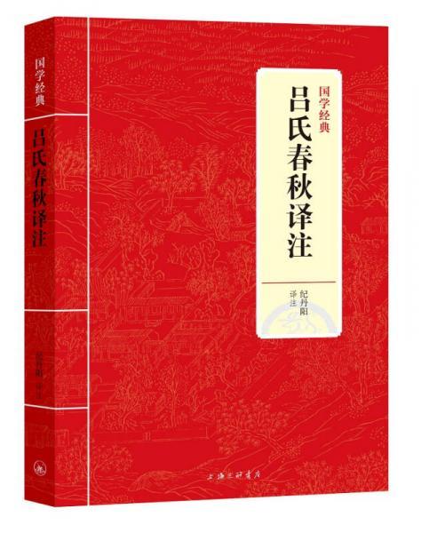 国学经典:吕氏春秋译注