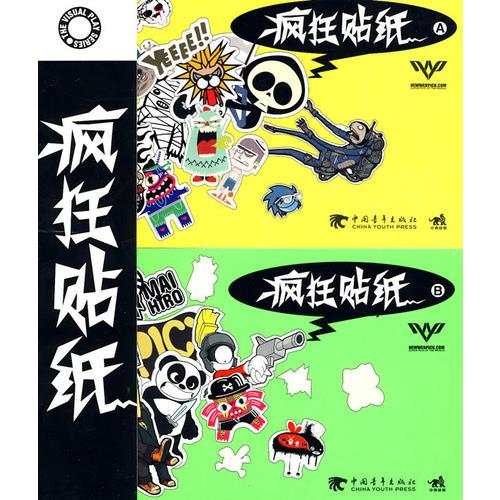 疯狂贴纸(中文版)