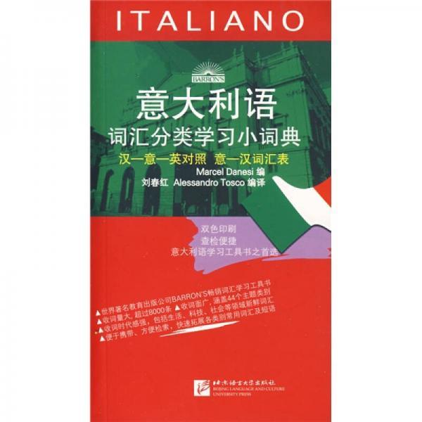 意大利语词汇分类学习小词典
