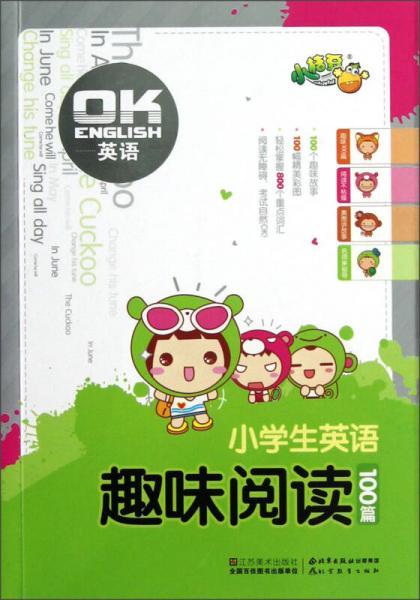 小桔豆·OK英语:小学生英语阅读100篇