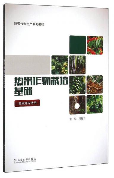 热带作物生产系列教材:热带作物栽培基础(高职高专适用)