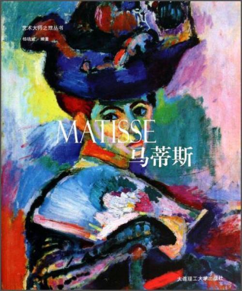 艺术大师之旅丛书:马蒂斯