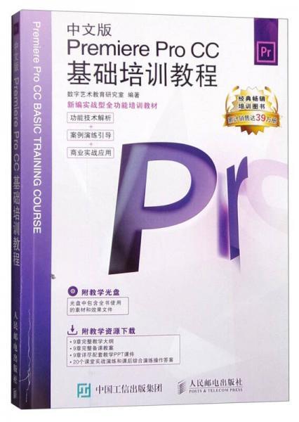 新编实战型全功能培训教材:中文版Premiere Pro CC基础培训教程