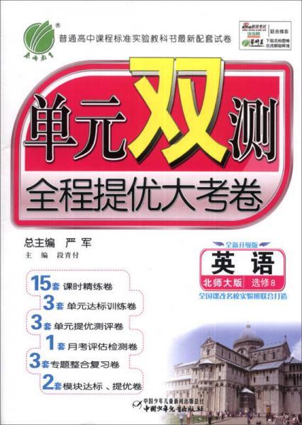 春雨教育·单元双测全程提优大考卷:英语(必修8)(北师大版)(全新升级版)(2014春)