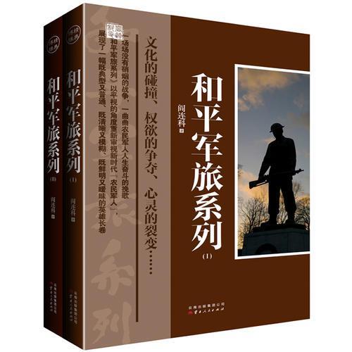 《和平军旅ⅠⅡ》(全二册)(一场场没有硝烟的战争,一曲曲农民军人人生奋斗的挽歌)