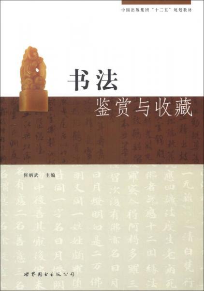 """中国出版集团""""十二五""""规划教材:书法鉴赏与收藏"""