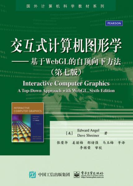 交互式计算机图形学 基于WebGL的自顶向下方法(第七版)