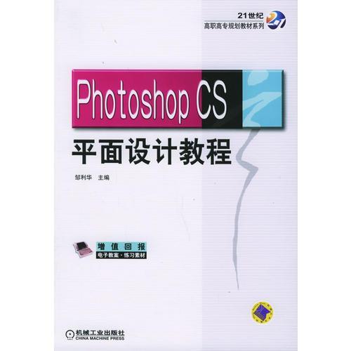Photoshop CS平面设计教程——21世纪高职高专规划教材系列