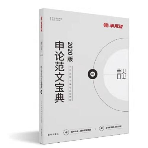 申论范文宝典(2020版)
