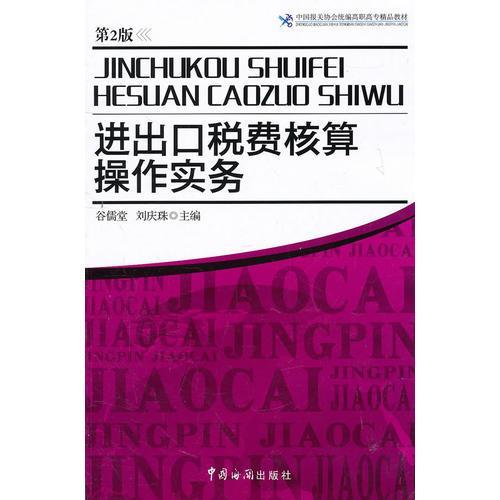 进出口税费核算操作实务(第2版)-中国报关协会统编高职高专精品教材