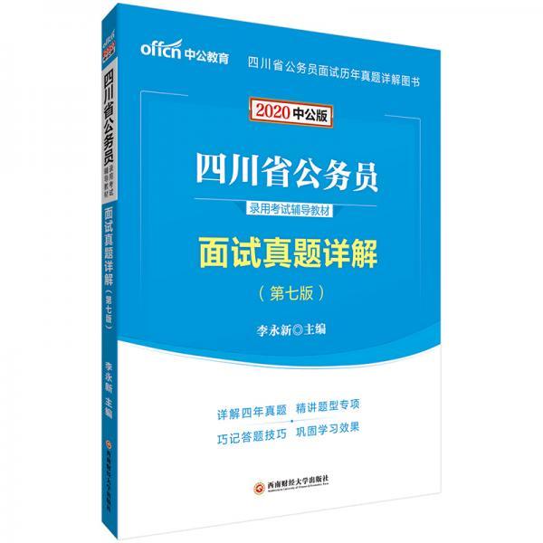 中公教育2020四川省公务员录用考试教材:面试真题详解